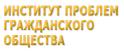 Институт проблем гражданского общества